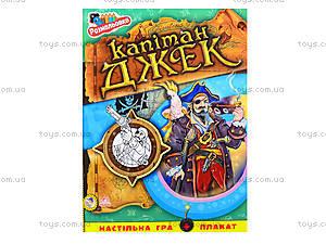 Книга-раскраска «Пираты: Капитан Джек», 9702, игрушки