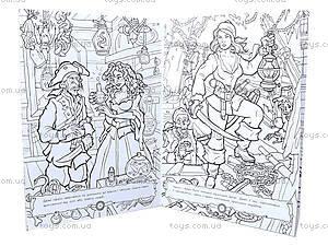 Книга-раскраска «Пираты: Капитан Джек», 9702, детские игрушки