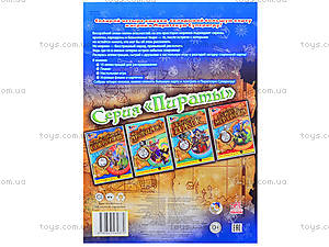Книга-раскраска «Пираты: Остров забытых сокровищ», А423005Р9672, фото