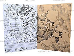 Книга-раскраска «Пираты: Остров забытых сокровищ», А423005Р9672, отзывы