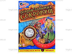 Книга-раскраска «Пираты: Остров забытых сокровищ», А423005Р9672, игрушки