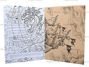Книга-раскраска «Пираты Остров забытых сокровищ», 9689, купить