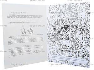 Книга-раскраска «Пираты Остров забытых сокровищ», 9689, цена