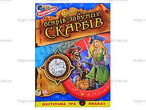 Книга-раскраска «Пираты Остров забытых сокровищ», 9689, игрушки