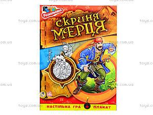 Книга-раскраска «Пираты: Сундук мертвеца», 9665, отзывы