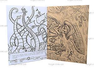 Книга-раскраска «Пираты: Сундук мертвеца», 9665, цена