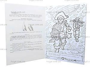 Книга-раскраска «Пираты: Сундук мертвеца», 9665, игрушки