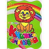Книга-раскраска «Зоопарк» , 131-132-8, отзывы
