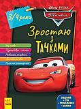 """Книга """"Растем вместе с Disney: Тачки"""" 3-4 года Ранок (ЛП1268001У), ЛП1268001У"""