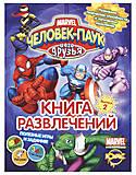 Книга развлечений «Человек-Паук и его друзья. Полезные игры и задания!» Выпуск 2, 6660, фото