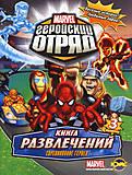 """Книга развлечений """"Marvel: Геройский отряд"""" Выпуск 3 , 1522, игрушки"""