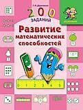 Книга «Развитие математических способностей», 03619