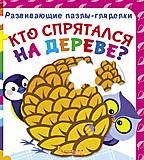 Книга Развивающие пазлы гляделки Кто спрятался на дереве? русский, F00021059, отзывы