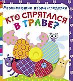 Книга Развивающие пазлы-гляделки Кто спрятался в траве? русский, F00021057