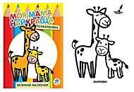 """Раскраска для малышей """"Жирафик"""" 10 стр укр, 3556, фото"""
