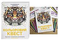 Книга - раскраска «Кольоровий квест», Z101011У, отзывы