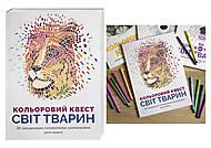 Книга «Кольоровий квест. Світ тварин», Z101012У, фото