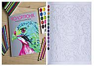 Книга «Колортронік. Калейдоскоп кольорових пригод», Z101001У
