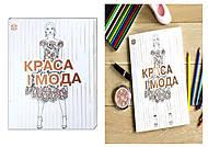 Книга о красоте и моде, Z101004У, купить