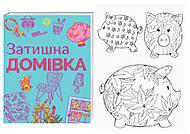 Книга - раскраска «Затишна домівка», Z101023У, фото