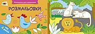 """Книга """"Рисовалка для самых маленьких: """"Розмальовки № 2"""" (укр), ДИ12206У"""