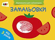 """Книга """"Рисовалка для самых маленьких: """"Замальовки № 1"""" (укр), ДИ12203У"""