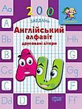 Книга с анлгийским алфавитом, печатные буквы, 03750, отзывы