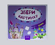 Книга с геометрическими наклейками, 03966