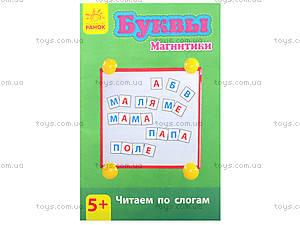 Мягкие магниты «Буквы», Л385003Р, купить