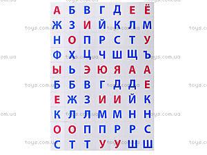 Мягкие магниты «Буквы», Л385003Р, цена