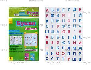 Набор магнитов «Буквы. Учимся читать», Л900600У