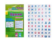 Набор магнитов «Буквы. Учимся читать», Л900600У, купить