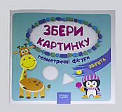 Книга с наклейками «Фигуры и зверьки», 03967