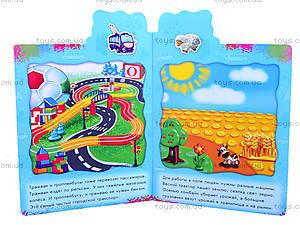 Книга с наклейками «Мои машинки», А234016Р, купить
