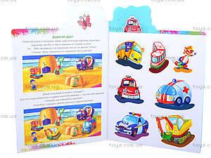 Книга с наклейками «Мои машинки», А234016Р, цена