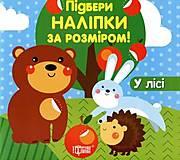 Книга с наклейками «В лесу» для малышей, 03558