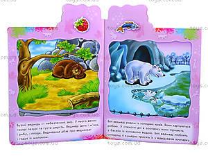Книга с наклейками «Идем в зоопарк», А234018У, купить