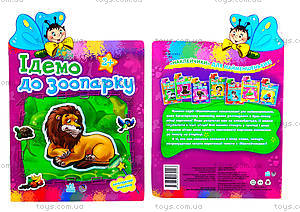 Книга с наклейками «Идем в зоопарк», А234018У