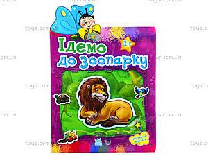 Книга с наклейками «Идем в зоопарк», А234018У, отзывы