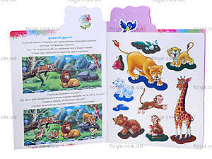 Книга с наклейками «Идем в зоопарк», А234018У, цена