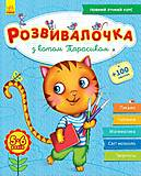 Книга с наклейками «З котом Тарасиком», С6 008У, отзывы