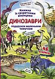"""Книга с секретными окошками """"Динозавры"""" укр, F00020587, отзывы"""