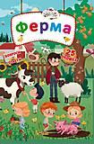 Книга с секретными окошками Ферма русский, F00020277, отзывы
