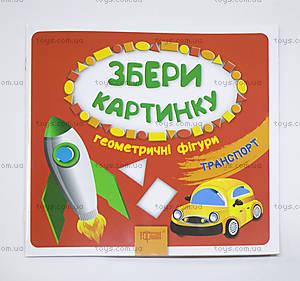 Книга с транспортными наклейками, 03968