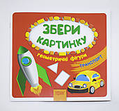 Книга с транспортными наклейками, 03968, купить