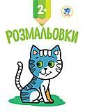 """Книга Посмотри и раскрась """"Котёнок"""", 2986, купить"""