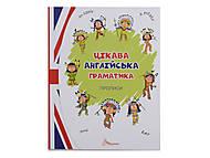 Книга серии Прописи: 4+ Интересная грамматика (зеленая 1) укр, Талант, купить игрушку