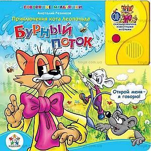 Книга серии «Говорящие мультяшки:Приключения кота Леопольда», KS-LS01