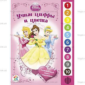 Книга «Учим цифры и цвета» серии Принцессы, KS-PRCC01