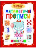 Книга серии «Математические прописи», 03914, Украина